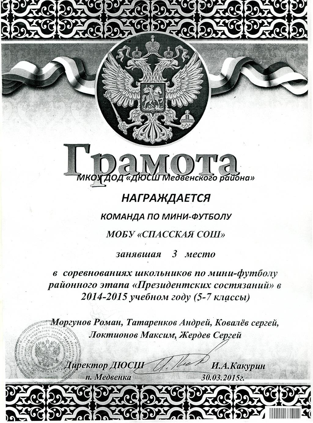 gramota-3