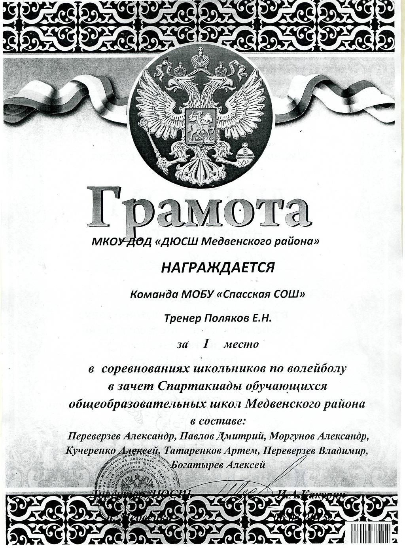 gramota-4