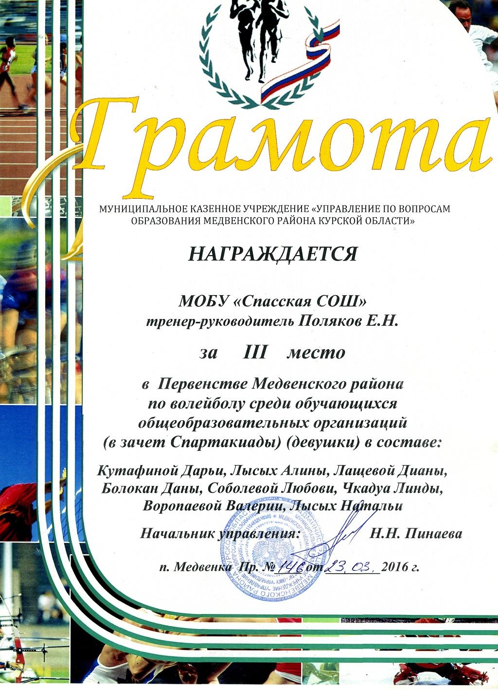 gramota-5